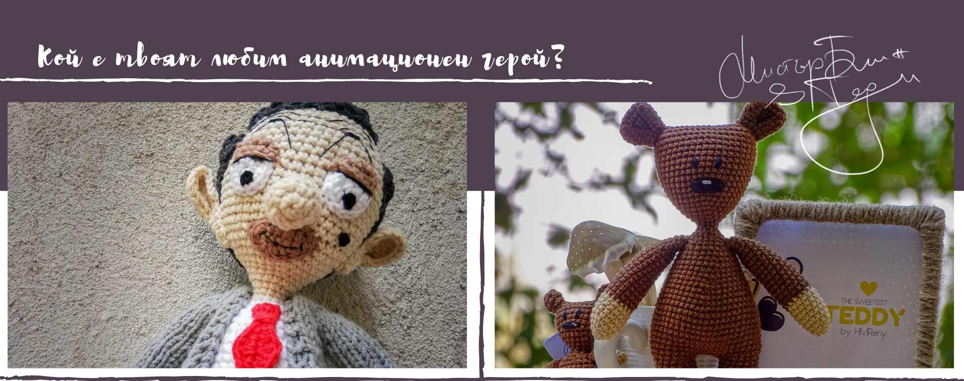 mr-bean-and-teddy-1920_760